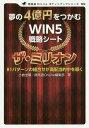 夢の4億円をつかむWIN5戦略シート ザ・ミリオン 81パターンの組合せが高配当的中を導く (競馬道
