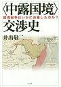 書, 雜誌, 漫畫 - 〈中露国境〉交渉史 国境紛争はいかに決着したのか?[本/雑誌] / 井出敬二/著
