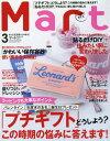 Mart(マート)バッグinサイズ 2017年3月号 【特集】 「プチギフト」どうしよう?その悩みにすべて答えます[本/雑誌] (雑誌) / 光文社