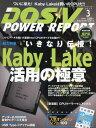 DOS/Vパワーレポート 2017年3月号[本/雑誌] (雑誌) / インプレス