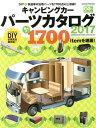 '17 キャンピングカーパーツカタログ (ヤエスメディアムック)[本/雑誌] / 八重洲出版