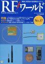 RFワールド(37) トランジスタ技術増刊 2017年2月号[本/雑誌] (雑誌) / CQ出版