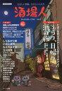 酒場人 SAKABA-ZINE 3 (OAK)[本/雑誌] / オークラ出版