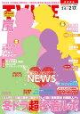 テレビライフ首都圏版 2017年2/17号 【表紙】 NEWS[本/雑誌] (雑誌) / 学研プラス