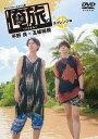 「俺旅。〜ベトナム〜」 〜チャレンジ編 〜 平野良×玉城裕規[DVD] / ドキュメンタリー