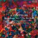 作曲家名: Ka行 - 菅野祐悟: 交響曲第1番〜The Border〜[SACD] / 菅野祐悟