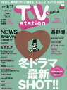 TVステーション東版 2017年2/4号 【インタビュー】 NEWS[本/雑誌] (雑誌) / ダイヤモンド社