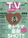 TVステーション西版 2017年2/4号[本/雑誌] (雑誌) / ダイヤモンド社