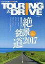 ツーリング&ドライブ 一度は走りたい絶景2017 2017年3月号[本/雑誌] (雑誌) / バイクブロス