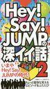 ショッピングhey!say!jump Hey!Say!JUMPの深イイ話 2[本/雑誌] / 神楽坂ジャニーズ巡礼団/編集
