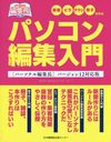 パソコン編集入門 〈パーソナル編集長〉バージョン12対応版 新聞 ビラ チラシ 冊子を作る[本/雑誌] / 日本機関紙出版センター
