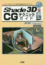 Shade 3D ver.16 CGテクニックガイド 《3Dプリンタ対応》統合型3D-CGソフト (I/O)[本/雑誌] / 加茂恵美子/著 sisioumaru/著 IO編集部/編集
