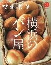 マチボン 横浜のパン屋[本/雑誌] / エス・ピー・シ