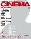 CINEMA SQUARE (シネマスクエア) vol.89 【表紙】 『ハルチカ』佐藤勝利(Sexy Zone) (HINODE MOOK)[本/雑誌] (単...