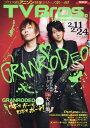 TV Bros (テレビブロス) 2017年2/11号 【表紙】 GRANRODEO[本/雑誌] (雑誌) / 東京ニュース通信社