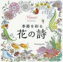 樂天商城 - 季節を彩る花の詩 (COSMIC)[本/雑誌] / HummingBe