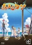 あまんちゅ! 第6巻[Blu-ray] / アニメ