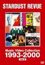 ミュージック・ビデオ・コレクション 1993-2000[DVD] / スターダスト レビュー