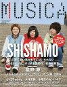 MUSICA (ムジカ) 2017年3月号 【表紙】 SHISHAMO[本/雑誌] (雑誌) / FACT