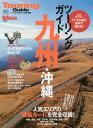 ツーリングガイド 九州・沖縄 (エイムック)[本/雑誌] / エイ出版社