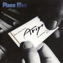 """ピアノ・ブルー[CD] / SUMITO""""ARIYO""""ARIYOSHI"""