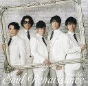 Soul Renaissance [DVD付初回生産限定盤][CD] / ゴスペラーズ