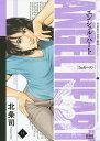 エンジェル・ハート 2ndシーズン 15 (ゼノンコミックス)[本/雑誌] (コミックス) / 北条司/著