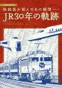 時刻表が刻んだあの瞬間-JR30年の軌跡 (JTBのMOOK)[本/雑誌] / JTBパブリッシング