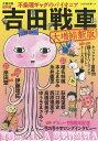 吉田戦車 大増補新版 (KAWADE夢ムック)[本/雑誌] / 河出書房新社