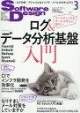 ソフトウエアデザイン 2017年3月号[本/雑誌] (雑誌) / 技術評論社