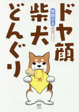 ドヤ顔柴犬どんぐり (MF comic essay)[本/雑誌] (単行本・ムック) / 宮路ひま/著