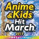 2017 アニメ&キッズ・ヒット・マーチ 〜あおうよ!/RPG〜[CD] / 演奏: コロムビア・オーケストラ