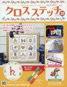 クロスステッチ 2017年3/1号[本/雑誌] (雑誌) / アシェット・コレクションズ・ジャパン