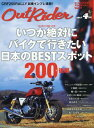 Out Rider(アウトライダー) 2017年4月号[本/雑誌] (雑誌) / バイクブロス
