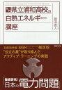 名門・県立浦和高校の白熱エネルギー講座[本/雑誌] / 岡田直人/著