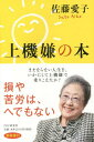上機嫌の本[本/雑誌] / 佐藤愛子/著