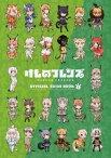 けものフレンズ オフィシャルガイドブック 2 ブルーレイ付き[本/雑誌] (単行本・ムック) / けものフレンズプロジェクトA/監修