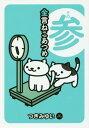 金言ねこあつめ その3[本/雑誌] (単行本・ムック) / つきみゆい/著 Hit‐Point/監修