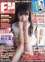 ENTAME (エンタメ) 2017年4月号 【表紙&クリアファイル】 秋元真夏(乃木坂46