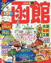 '18 函館 大沼・松前・江差 mini (まっぷるマガジン 北海道 3)[本/雑誌] / 昭文社