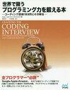 世界で闘うプログラミング力を鍛える本 コーディング面接189問とその解法 / 原タイトル:CRACKING THE CODING INTERVIEW 原著第6版の翻..