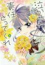 泣かせた責任とってくれ 6 (ミッシィコミックス/NextcomicsF)[本/雑誌] (コミックス) / ナガトカヨ/著