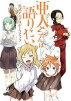 亜人ちゃんは語りたい 公式アンソロジーコミック (ヤングマガジンKC)[本/雑誌] (コミックス) / アンソロジー
