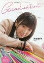 Graduation 中学卒業 2017 【表紙】 矢吹奈子 (HKT48) (TOKYO NEWS MOOK)[本/雑誌] / 東京ニュース通信社