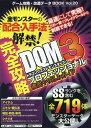 ゲーム攻略・改造データBOOK 20 (三才ムック)[本/雑誌] / 三才ブックス