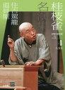 桂枝雀名演集 第3シリーズ4 (小学館DVD)[本/雑誌] / 小学館