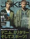 Men's JOKER (メンズジョーカー) 2017年4月号 【表紙】 SHOKICHI&黒木啓司(EXILE THE SECOND)[本/雑誌] (雑誌) / ベストセラーズ