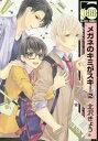 メガネのキミがスキ! 2 (ビーボーイコミックス)[本/雑誌] (コミックス) / 北沢きょう/著