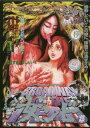 ブロードウェイ・オブ・ザ・デッド 女ンビ -童貞SOS- 6 (シリウスKC)[本/雑誌] (コミックス) / すぎむらしんいち/著