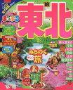 '18 東北 (まっぷるマガジン 東北 1)[本/雑誌] / 昭文社